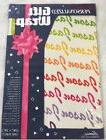 VTG Jason Personalized Gift Wrap Wrapping Paper One Sheet 20